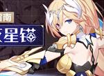 崩坏3不灭星锚攻略大全 不灭星锚武器、圣痕及阵容搭配指南