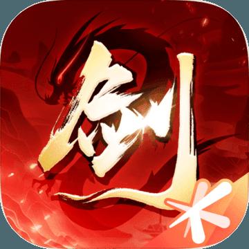 剑侠情缘2剑歌行最新版