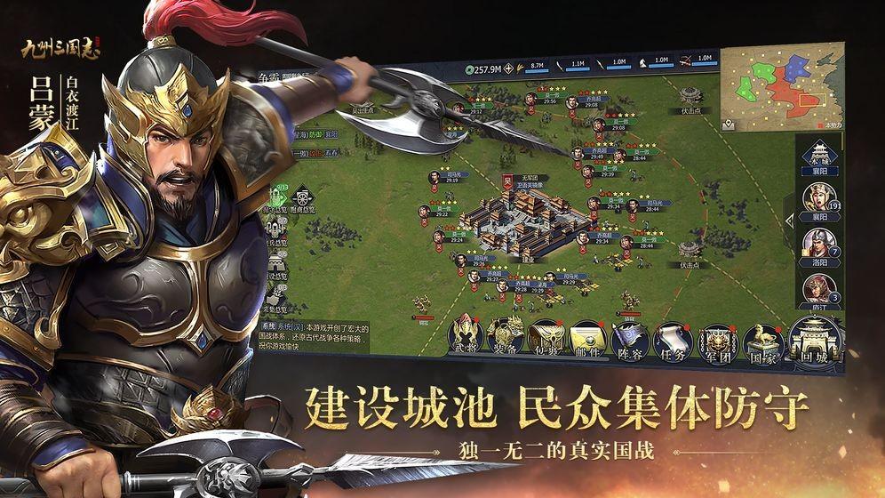 九州三国志游戏截图
