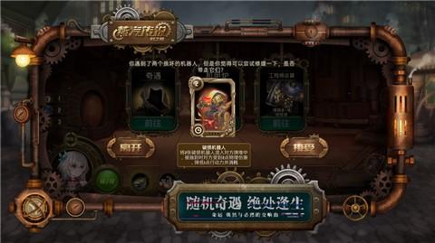 蒸汽传说时之旅游戏截图