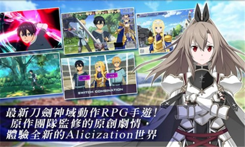 刀剑神域ars2.1.0截图