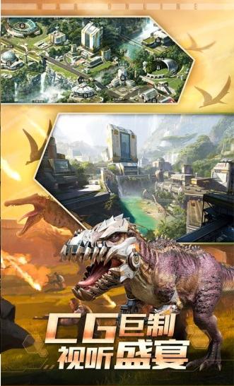 侏羅紀霸主截圖