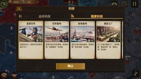 将军的荣耀3国际版截图