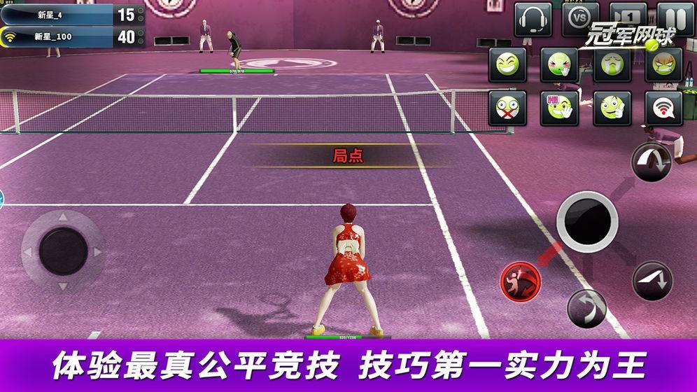冠军网球手游截图