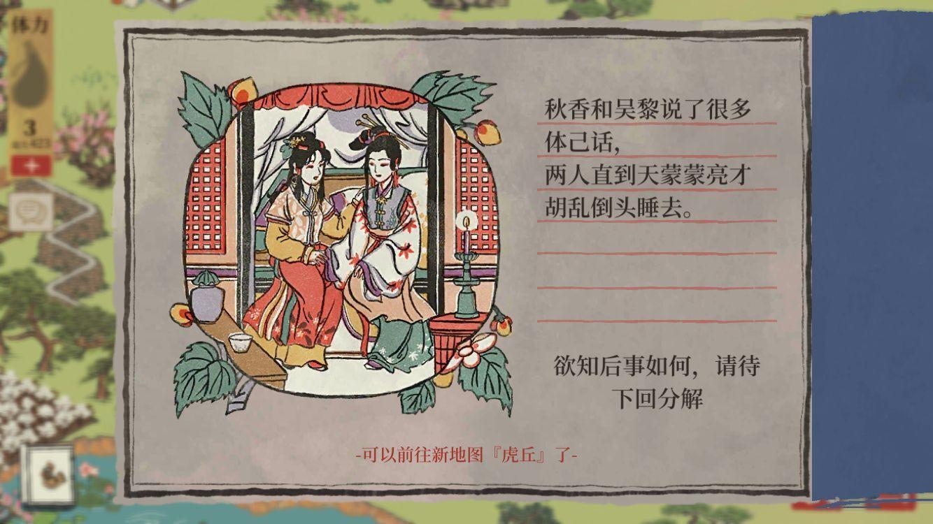 江南百景图虎丘解锁方法介绍