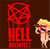 地狱建筑师