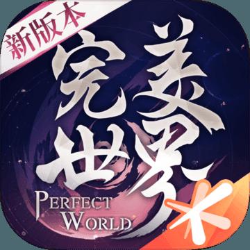 完美世界1.399.1