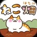 貓咪田園中文版