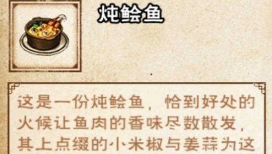 烟雨江湖炖鲙鱼食谱配方是什么