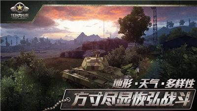 坦克连竞技版截图