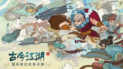 古今江湖奇想江湖1.24.1截圖