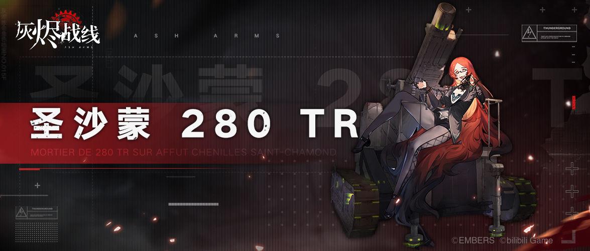 灰烬战线圣沙蒙280TR技能介绍