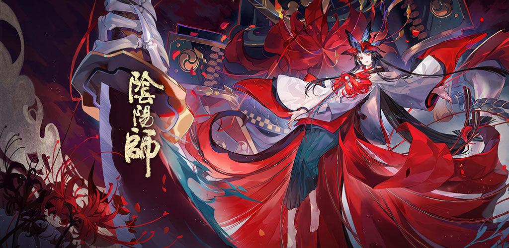 阴阳师1月13日更新内容一览