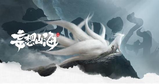 妄想山海游戏中进化丹怎么获得