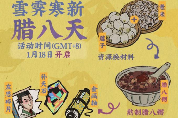 江南百景图好吃果子获得方法介绍