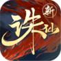 诛仙2.56.2