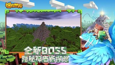 迷你世界奇趣雨林版本截图