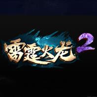 雷霆火龙2游戏