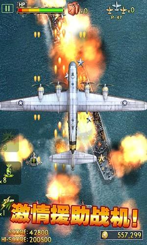 空战1945中文版截图
