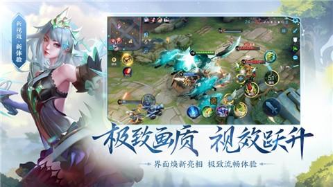 王者荣耀精简版3.1.1.6截图