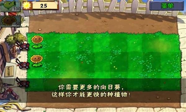 植物大战僵尸1手机版截图