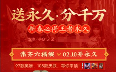 王者荣耀2021新春钓鲲活动入口链接及玩法一览
