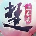 一梦江湖三春宴