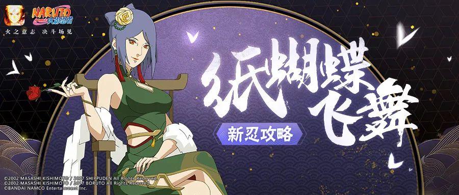 火影忍者手游小南技能介绍与玩法攻略