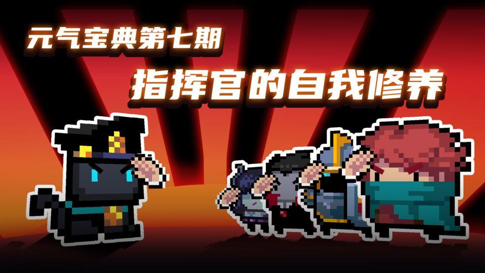 元气骑士新版本控制武器玩法详解 控制武器搭配推荐
