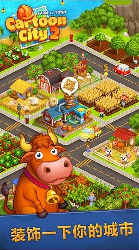 动画城市2最新版截图