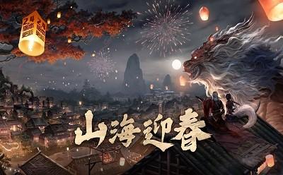妄想山海春节版本截图