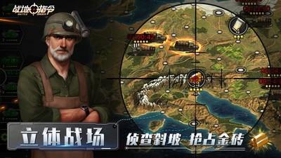 战地指令手机版截图