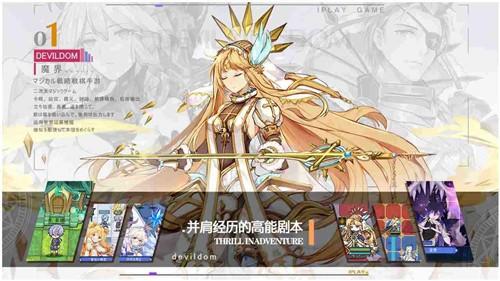 魔界王物语2.0截图