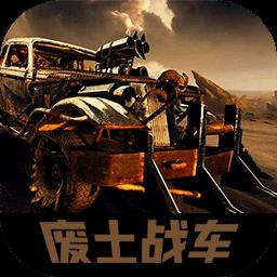 废土战车游戏