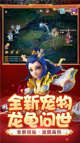梦幻西游1.310.0截图