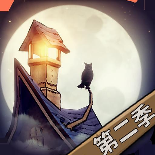 猫头鹰和灯塔1.2.4