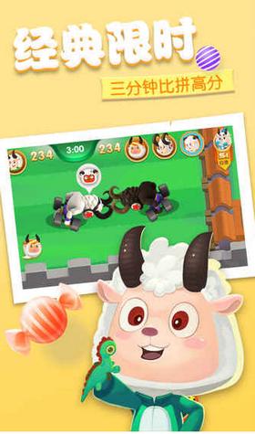羊羊大作战游戏截图