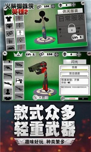 火柴蜘蛛侠英雄2中文版截图