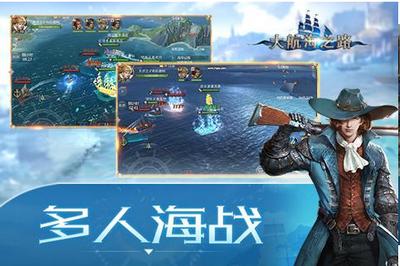 大航海之路手机版截图