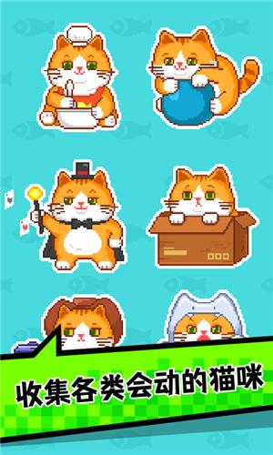 肥宅快乐猫世界手游截图