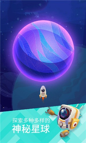 星际探险家3.4.4截图