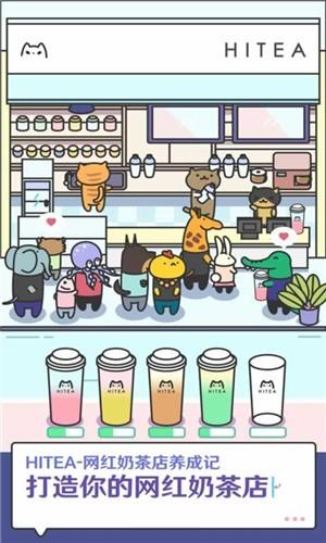 网红奶茶店1.1.10截图