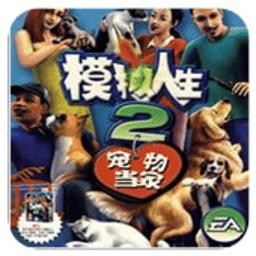模拟人生2宠物当家