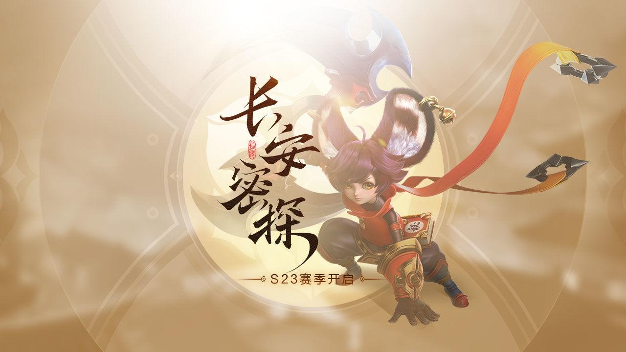 王者模拟战S23赛季调整内容一览