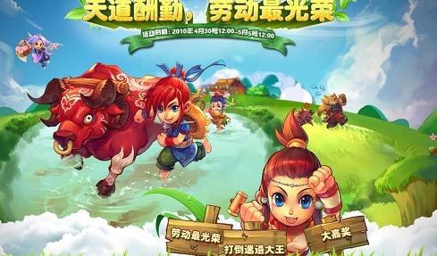 梦幻西游网页版克服懒虫打法攻略