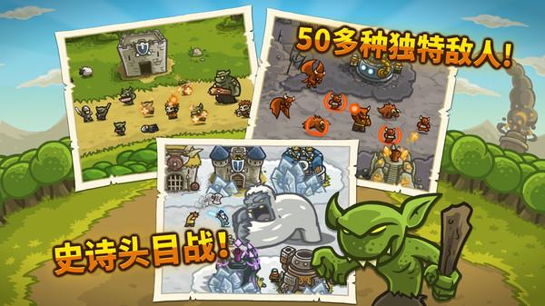 王国保卫战1中文版截图