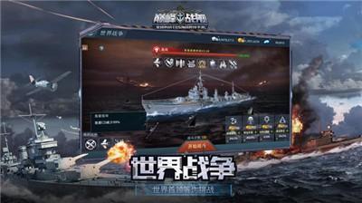 巅峰战舰6.1.2截图