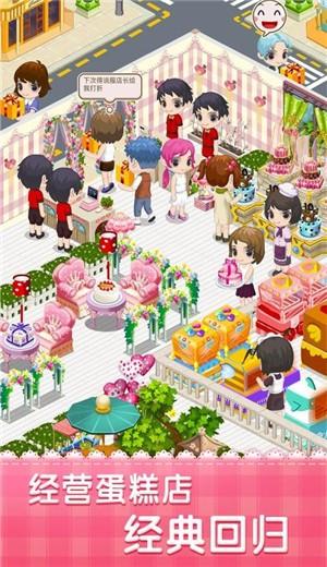 梦幻蛋糕店2.6.5截图