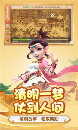 梦幻西游1.316.0截图