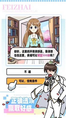 樱花公寓恋爱模拟器截图